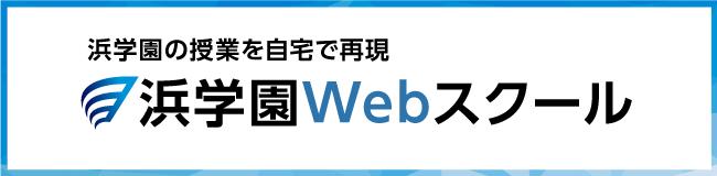 Webスクール