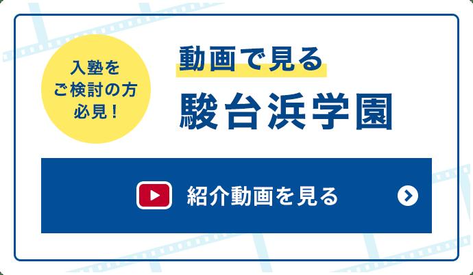 入塾をご検討の方必見! 動画で見る駿台浜学園