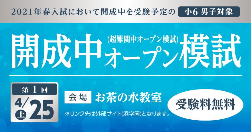 第1回 開成中オープン模試(超難関中オープン模試)【4/25(土)実施】