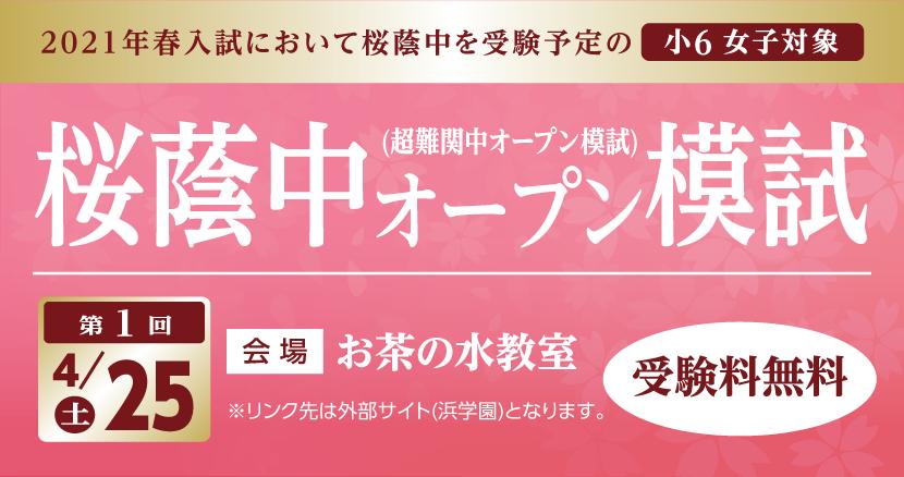 第1回 桜蔭中オープン模試(超難関中オープン模試)【4/25(土)実施】